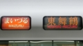 JR287系 まいづる|東舞鶴