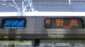 JR223系 新快速|野洲