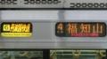 JR223系 [G]丹波路快速|福知山