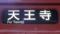 JR103系 天王寺