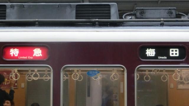 阪急一般車 特急|梅田