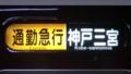 阪急5000系 通勤急行|神戸三宮