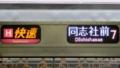 JR207系 [H]快速|同志社前