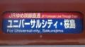 JR103系 JRゆめ咲線直通 ユニバーサルシティ・桜島