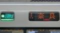 JR221系 [Q]区間快速|奈良