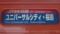 JR103系 JRゆめ咲線 ユニバーサルシティ・桜島