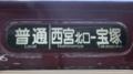 阪急一般車 普通|西宮北口―宝塚