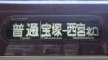 阪急一般車 普通|宝塚―西宮北口