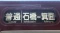 阪急一般車 普通|石橋―箕面