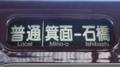 阪急一般車 普通|箕面―石橋
