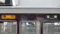 阪急一般車 急行|宝塚