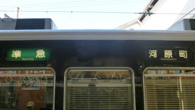 阪急一般車 準急|河原町