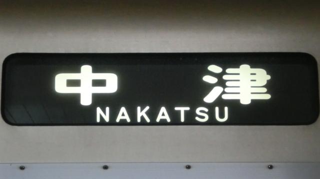 大阪市交通局10系 中津