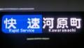 阪急1300系 快速|河原町