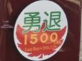 勇退1500系HM