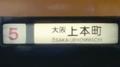 近鉄特急車 大阪上本町