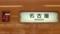 近鉄特急車 名古屋