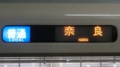 近鉄シリーズ21 普通|奈良