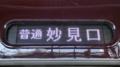 能勢電鉄5100系 普通|妙見口