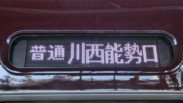 能勢電鉄5100系 普通 川西能勢口
