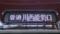 能勢電鉄5100系 普通|川西能勢口
