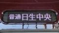 能勢電鉄5100系 普通|日生中央