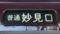 能勢電鉄1700系 普通|妙見口