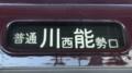 能勢電鉄1700系 普通|川西能勢口