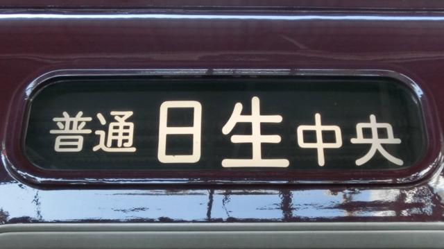 能勢電鉄1700系 普通|日生中央