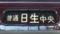 能勢電鉄1700系 普通 日生中央