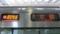 JR225系 [O]関空快速|京橋