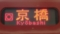 JR201系 [O]京橋