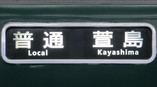 京阪一般車 普通|萱島