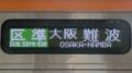 阪神9000系 区準|大阪難波