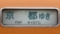 近鉄12200系 京都ゆき