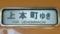 近鉄12200系 上本町ゆき