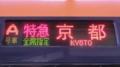 近鉄22600系 特急|京都