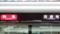 阪急9300系 特急|河原町