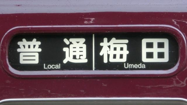 阪急一般車 普通|梅田