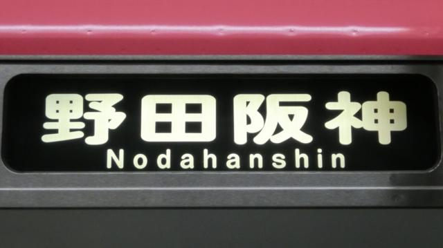 大阪市交通局25系 野田阪神