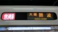 近鉄シリーズ21 快速急行|大阪難波