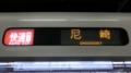 近鉄シリーズ21 快速急行|尼崎