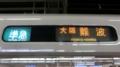 近鉄シリーズ21 準急|大阪難波