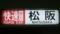 近鉄一般車 快速急行|松阪