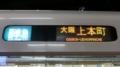 近鉄シリーズ21 区間準急|大阪上本町