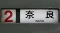 近鉄21000系 奈良