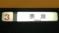 近鉄特急車 奈良