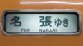 近鉄12200系 名張ゆき