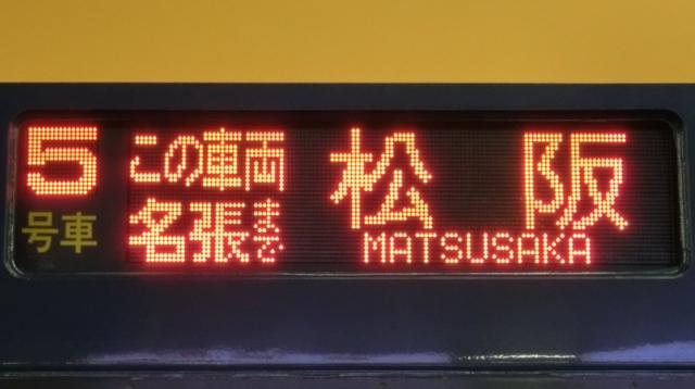 近鉄22600系 特急 松阪 この車両名張まで
