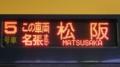 近鉄22600系 特急|松阪 この車両名張まで